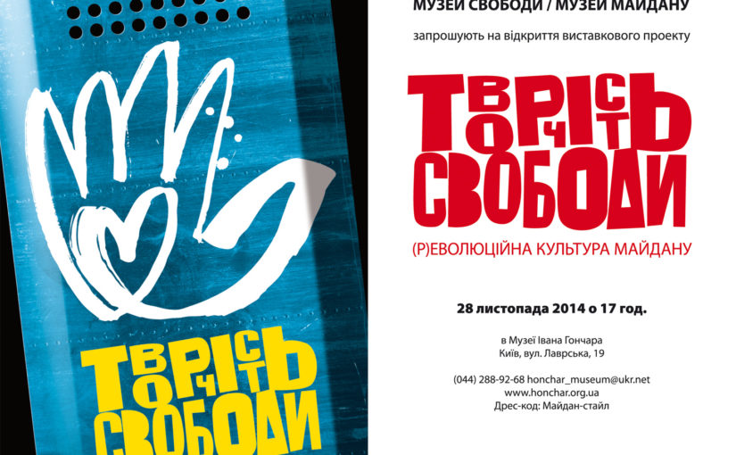 ART MAIDAN INVITATION UKR