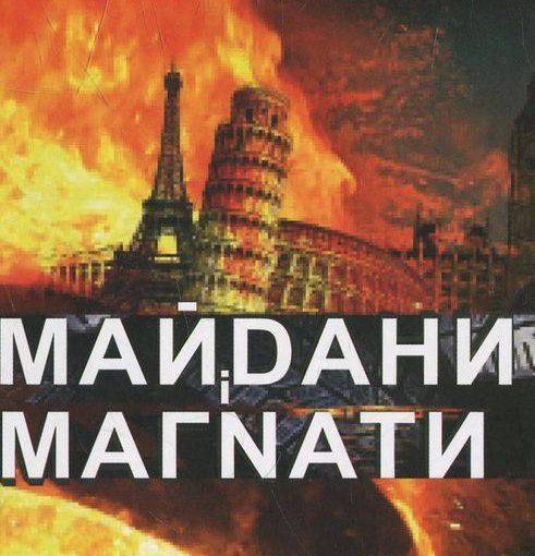 Stanіslav Bondarenko Majdani і magnati